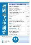 福岡地方史研究 第53号