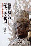 観世音寺の歴史と文化財