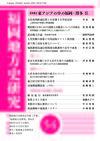 福岡地方史研究 第54号