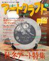 四季彩アートクラフト vol.8