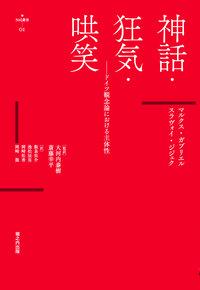 神話・狂気・哄笑――ドイツ観念論における主体性 (Ν´υξ叢書)(堀之内出版)