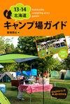 13-14北海道キャンプ場ガイド