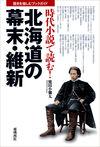 時代小説で読む! 北海道の幕末・維新