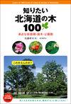 知りたい北海道の木100