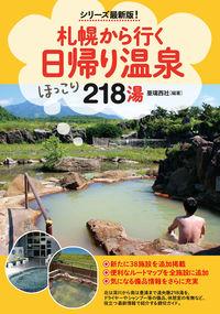 札幌から行く日帰り温泉 218湯