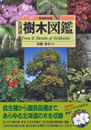 北海道樹木図鑑
