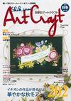四季彩アートクラフト vol.10