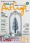 四季彩アートクラフト vol.12