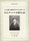 十五歳の露国少年の書いたカムチャツカ旅行記 復刻改訂版