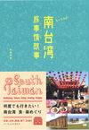 とっておき!南台湾旅事情故事