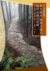 神々が宿る聖地 世界遺産 熊野古道と紀伊山地の霊場