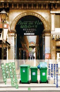 Paris en Vert 緑色のパリ