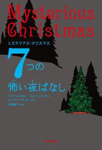 ミステリアス・クリスマス 7つの怖い夜ばなし