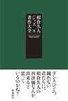 相倉久人 ジャズ著作大全/下巻 (DU BOOKS)