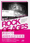 ROCK OF AGES 新宿ロフト40周年記念写真集