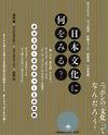 日本文化に何をみる?