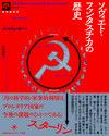 ソヴィエト・ファンタスチカの歴史 (共和国)