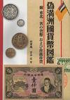 偽満洲國貨幣図鑑