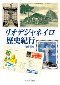 リオデジャネイロ歴史紀行