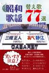 昭和歌謡替え歌77選