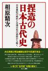 捏造の日本古代史