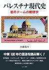 パレスチナ現代史 岩のドームの郵便学(えにし書房)