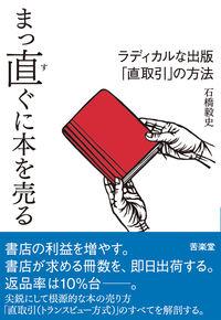 まっ直ぐに本を売る : ラディカルな出版「直取引」の方法