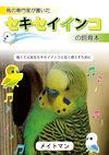 鳥の専門家が書いた セキセイインコの飼育本