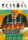 せとうち暮らし Vol.17