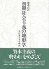 初期社会主義の地形学(トポグラフィー) (有志舎)