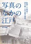 写真のなかの江戸  絵図と古地図で読み解く20の都市風景 (ユウブックス)