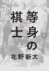 等身の棋士(ミシマ社)