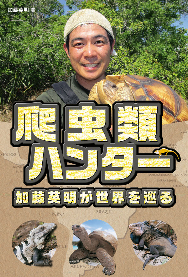 ジャーニー ハンター クレイジー 爬虫類