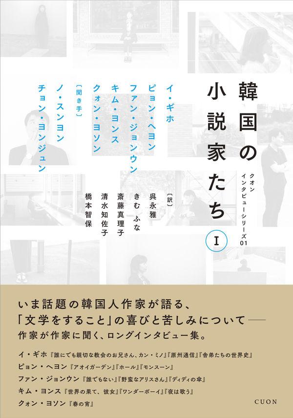 韓国の小説家たちⅠ イ・ギホ(著) - クオン | 版元ドットコム