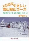 関東周辺の やさしい雪山登山コ-ス
