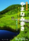 関東周辺 やまなみ歩き