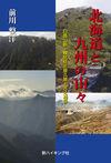 北海道と九州の山々