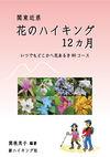 関東近県 花のハイキング12ヵ月