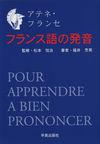 フランス語の発音