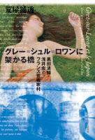 黒田清輝・浅井忠とフランス芸術家村グレー=シュル=ロワンに架かる橋