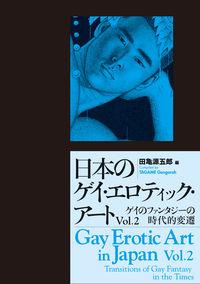 ゲイのファンタジーの時代的変遷日本のゲイ・エロティック・アートVol.2