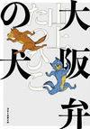 大阪弁の犬 (フリースタイル)