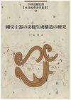 縄文土器の文様生成構造の研究