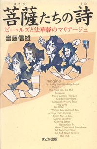 ビートルズと法華経のマリアージュ菩薩たちの詩