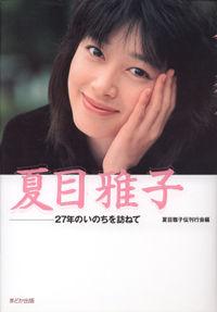 27年のいのちを訪ねて夏目雅子