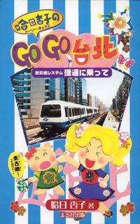 新交通システム捷運に乗って哈日杏子のGOGO台北