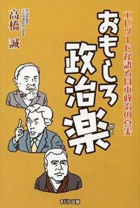 エピソードが語る日本政治の真実おもしろ政治楽