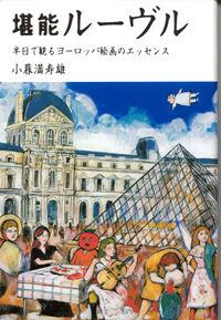 半日で観るヨーロッパ絵画のエッセンス堪能ルーヴル