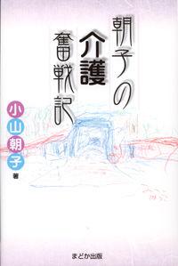 朝子の介護奮戦記