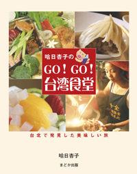 台北で発見した美味しい旅哈日杏子のGO!GO!台湾食堂